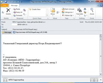 spear phishing email